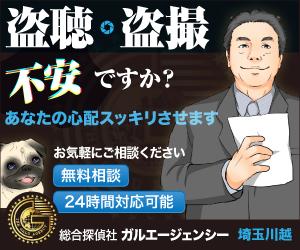 探偵埼玉川越