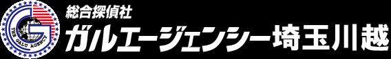 総合探偵社ガルエージェンシー埼玉川越